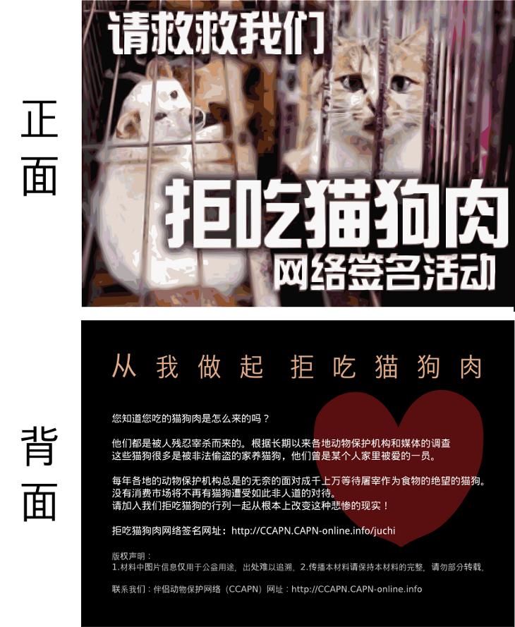 拒吃猫狗肉2012宣传单页